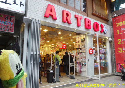 弘大ARTBOX