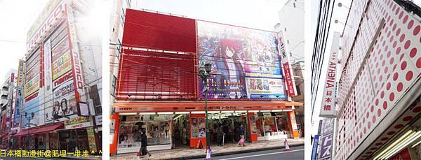 日本橋動漫街