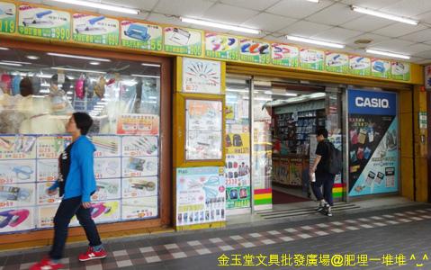 金玉堂文具批發店