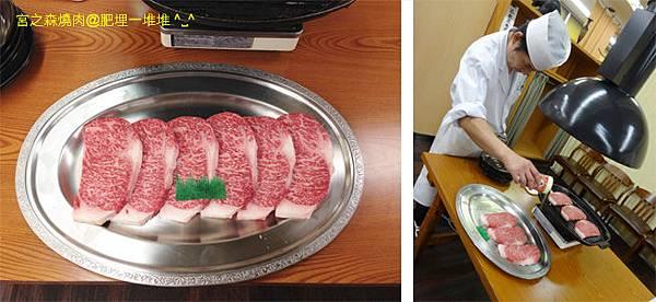 宮之森燒肉