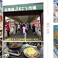 北海道漁市場