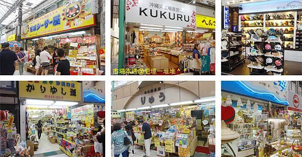 沖繩市場本通