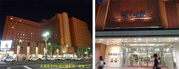 札幌東急酒店
