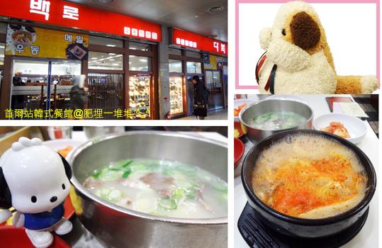首爾站韓國料理