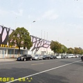 上海朱古力樂園