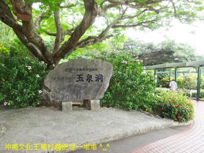 沖繩文化王國村