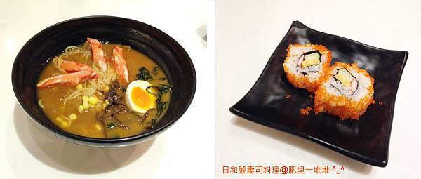 日和號壽司料理