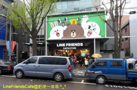 Line Friends Cafe