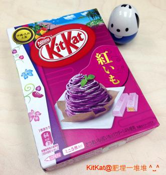 紫薯KitKat