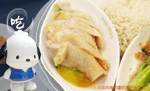 三巡海南雞飯