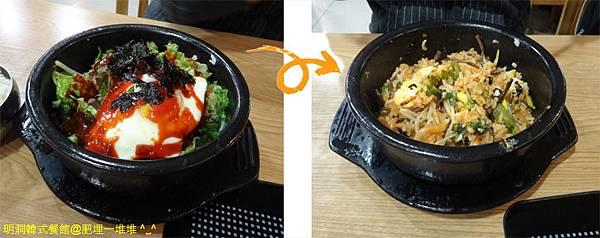 明洞韓式餐館