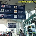 高雄國際機場