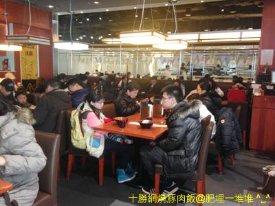 十勝豚肉飯專門店