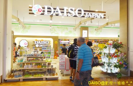Aeon Mall - Daiso