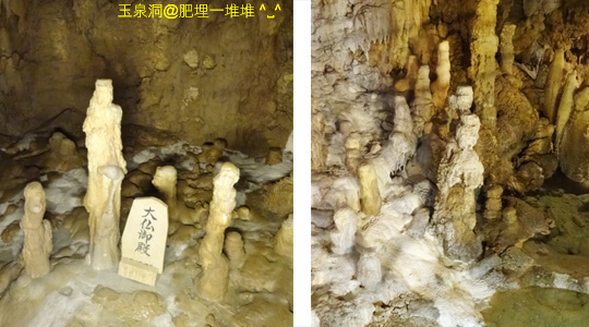 沖繩玉泉洞