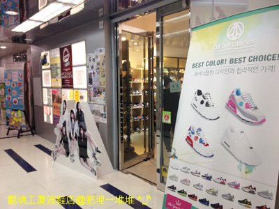 觀塘工廈波鞋店
