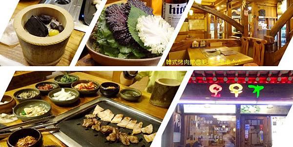 韓國烤肉館