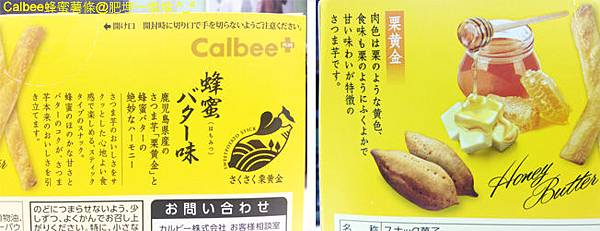 Calbee蜂蜜薯條