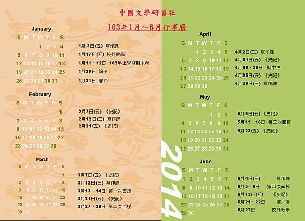 201401-06行事曆