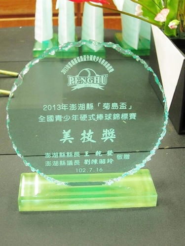 文盛客製化獎盃6