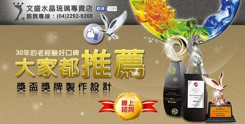 文盛客製化獎盃7
