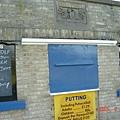學校划船、賣票的地方