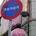 韓國濟州島