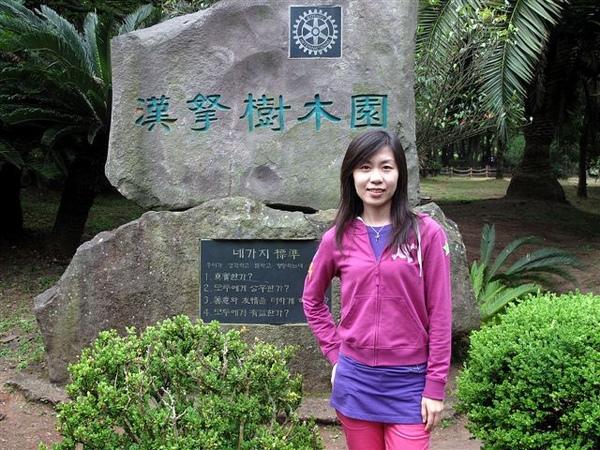 漢拏山樹木園