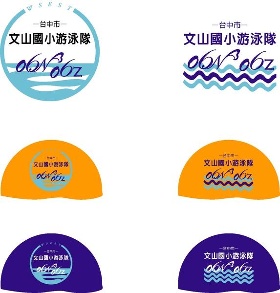 文山泳隊新logo.jpg
