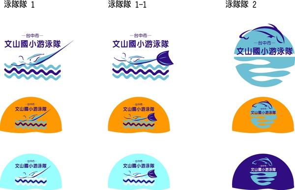 文山國小_泳隊 logo.jpg