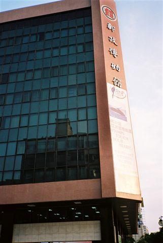 台北郵政博物館