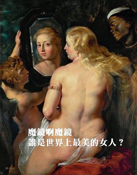 魔鏡啊魔鏡誰是世界上最美的女人.jpg