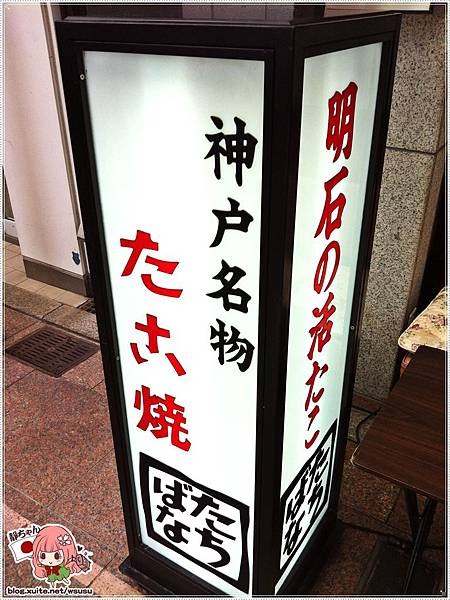 F.明石燒02.JPG