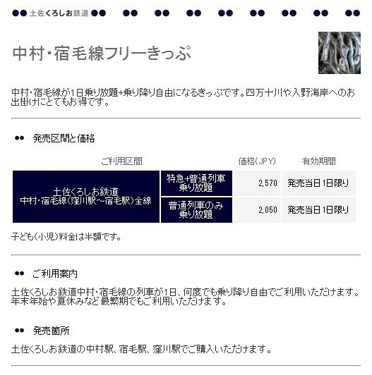 土佐黑潮鐵道.jpg