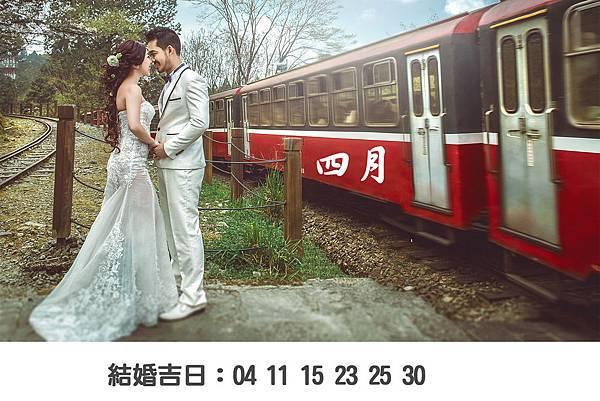 2019年4月結婚好日子.jpg