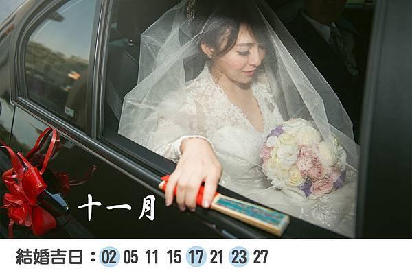 2019年11月結婚好日子.jpg