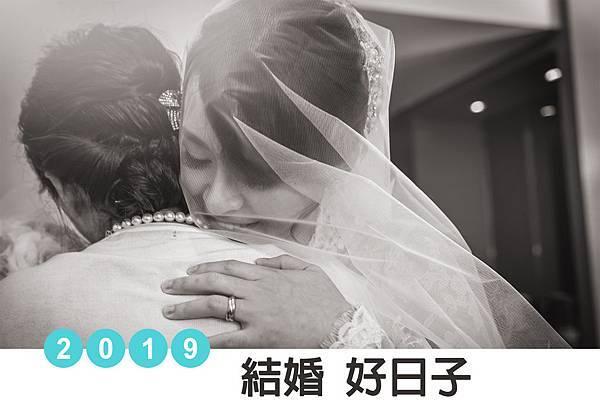 2019年結婚好日子.jpg