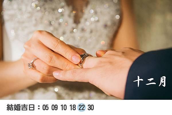 2019年12月結婚好日子.jpg