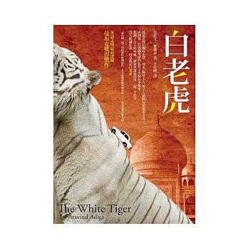 《白老虎》