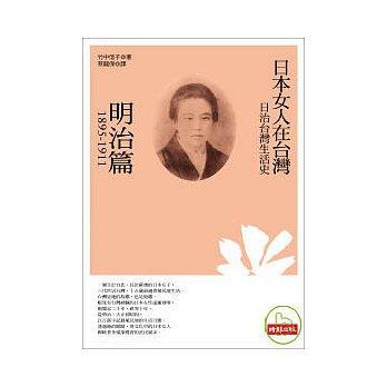 《日本女人在台灣--明治篇》