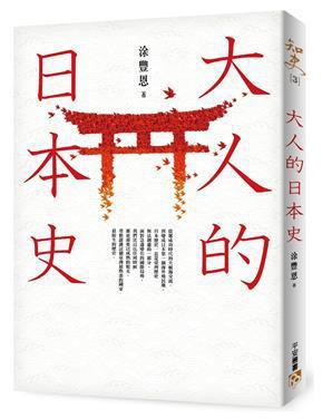 《大人的日本史》.jpg