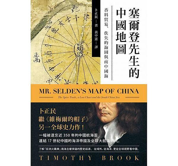 《塞爾登先生的中國地圖》.jpeg