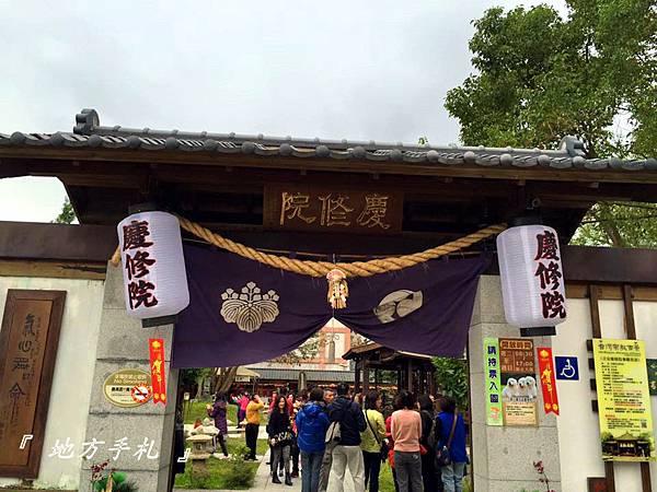 『 吉安慶修院 』