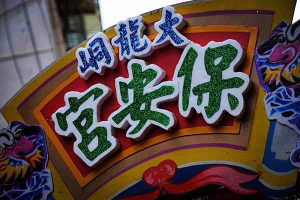 【慈后宮繞境】37