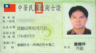 防水證照1