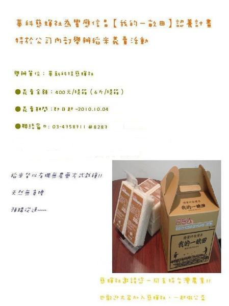 稻米義賣活動.JPG