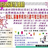 高雄捐血海報-10009.JPG