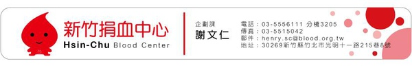 捐血聯絡人.JPG