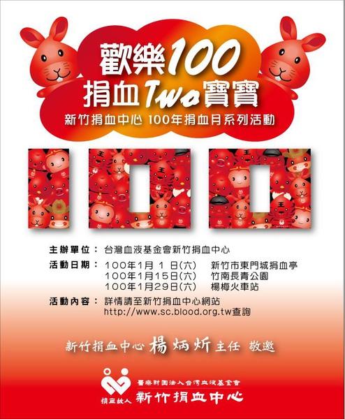 歡樂100捐血TWO寶寶.JPG
