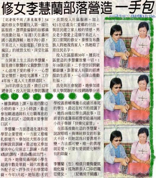 修女李慧蘭部落營造一手包.JPG
